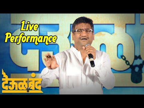 Ajay Gogawale Performance - At Deool Band Music Launch - Marathi Movie 2015