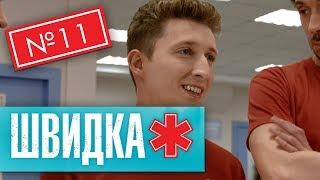 ШВИДКА 2 | 11 серія | НЛО TV