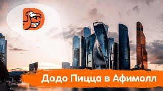Додо Пицца в ТРЦ Афимолл/Москва-Сити
