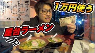 今回は激安の屋台ラーメン店で1万円使い切るまで帰れませんをしてみまし...