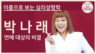 박나래  연애대상의 비결 [심리 성명학 68강]
