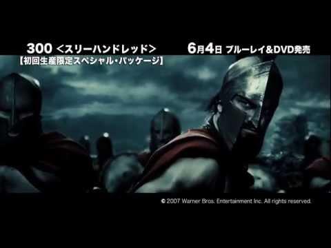 DVD「300 スリーハンドレッド」予告