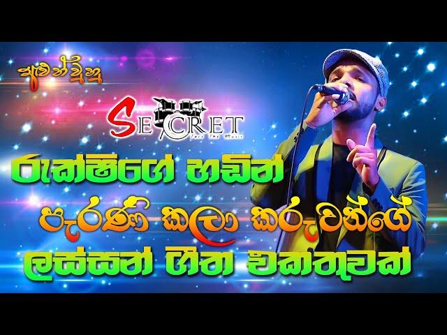 පැරණි කලා කරුවන්ගේ  ලස්සන් ගීත එකතුවක් | Secret New  | Best Sinhala Songs | SAMPATH LIVE VIDEOS