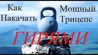 Как накачать трицепс гирей / How to build triceps weights(В данном видео показан необходимый набор упражнений для развития трицепса. Даже при отсутствии штанги..., 2014-01-21T19:16:52.000Z)
