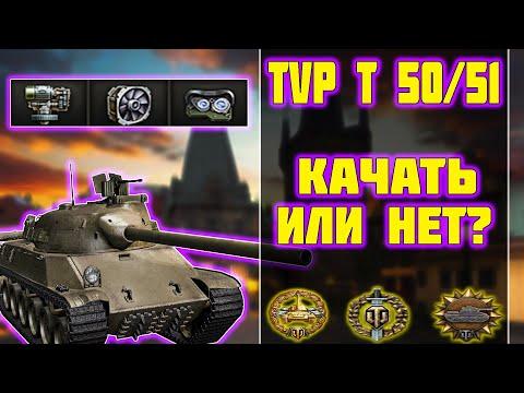 TVP T 50/51 - КАЧАТЬ ИЛИ НЕТ? ОБЗОР ТАНКА! World Of Tanks!