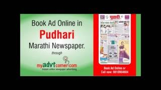 Pudhari Newspaper Advertisement Rates, Classified Ad Rate Card, Tariff, Discounted Packages