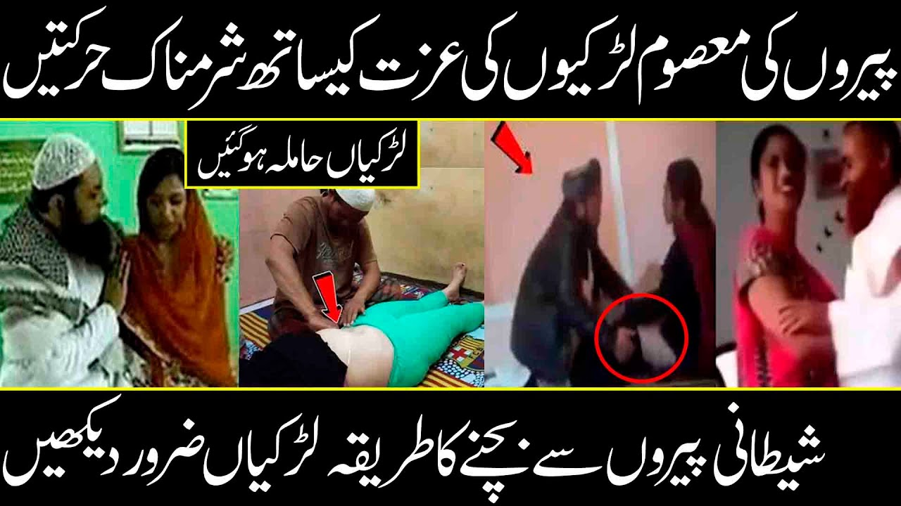 Jali Peer Exposed in Pakistan I Cover Point
