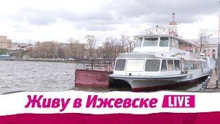 Живу в Ижевске 07.05.2018