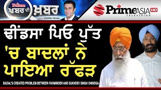 Prime Khabar Di Khabar 698 || Badal's Created Problem Between Parminder and Sukhdev Singh Dhindsa