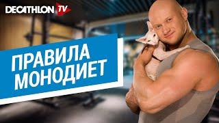 Правила монодиеты с Юрием Спасокукоцким| Декатлон ТВ