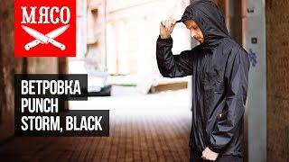 Ветровка Punch - Storm, Black. Обзор