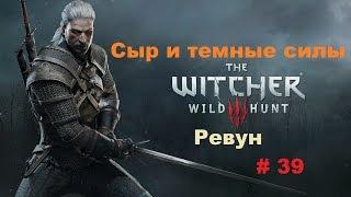 Прохождение The Witcher 3: Wild Hunt Сыр и темные силы, Ревун # 39