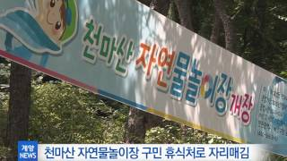 8월 3주_천마산 자연물놀이장, 구민 휴식처로 자리매김! 영상 썸네일