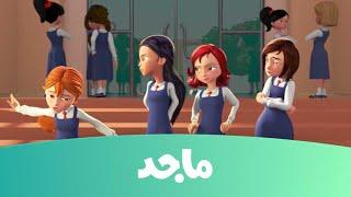 مدرسة البنات - دور البطولة - قناة ماجد Majid Kids TV