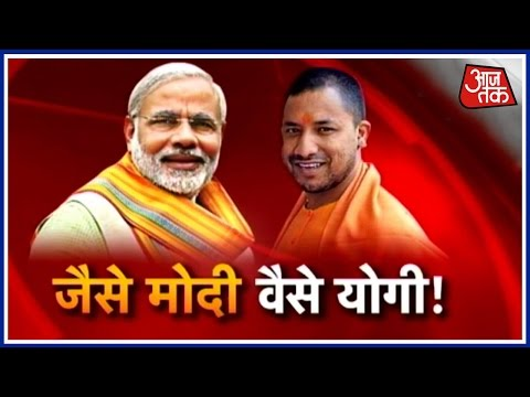Vishesh: Uttar Pradesh CM Yogi Adityanath Issues Notices To School District  Inspectors