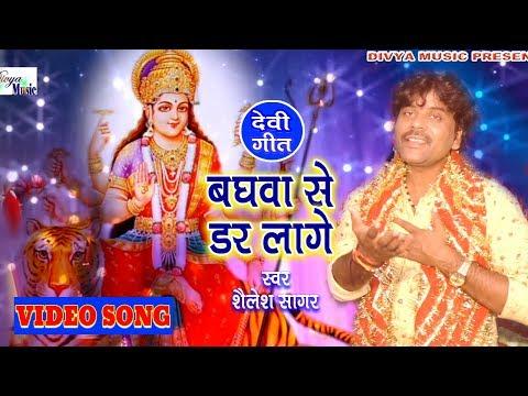 भोजपुरी-देवी-गीत-navratri-songs-!-shailesh-sagar-!-bhojpuri-devi-geet-2019-!-new-durga-puja-song