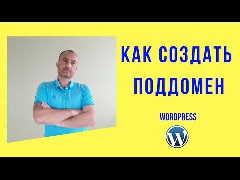 Как создать поддомен на Wordpress.