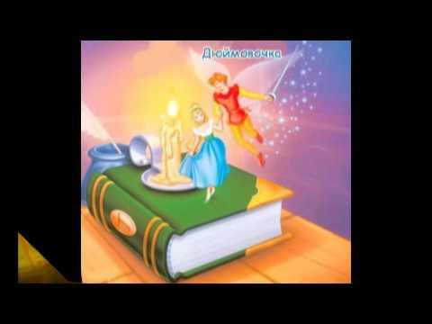 Толкунова - Сказки гуляют по свету