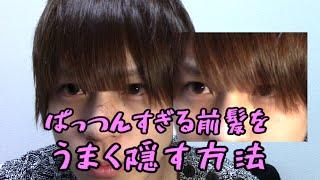 前髪セルフカット ぱっつんを隠す方法編 thumbnail