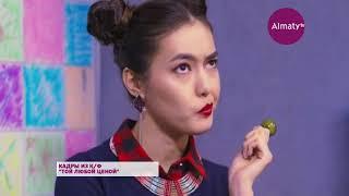 «Той любой ценой»:  комедия о национальных традициях - в кино на Наурыз (19.03.18)