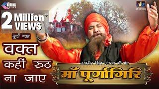 Lakhbir Singh Lakha Bhajan - Waqt Kahi Rooth Na Jaye Hindi Devotional Song | Khanna Movies