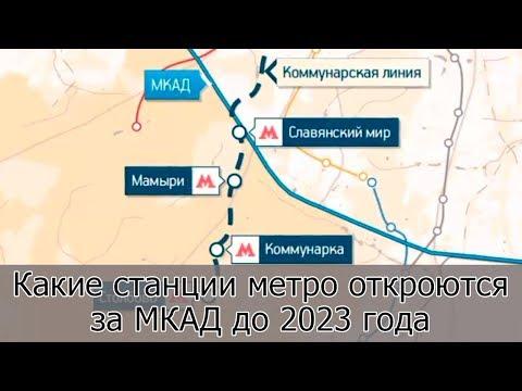 Какие станции метро откроются за МКАД до 2023 года