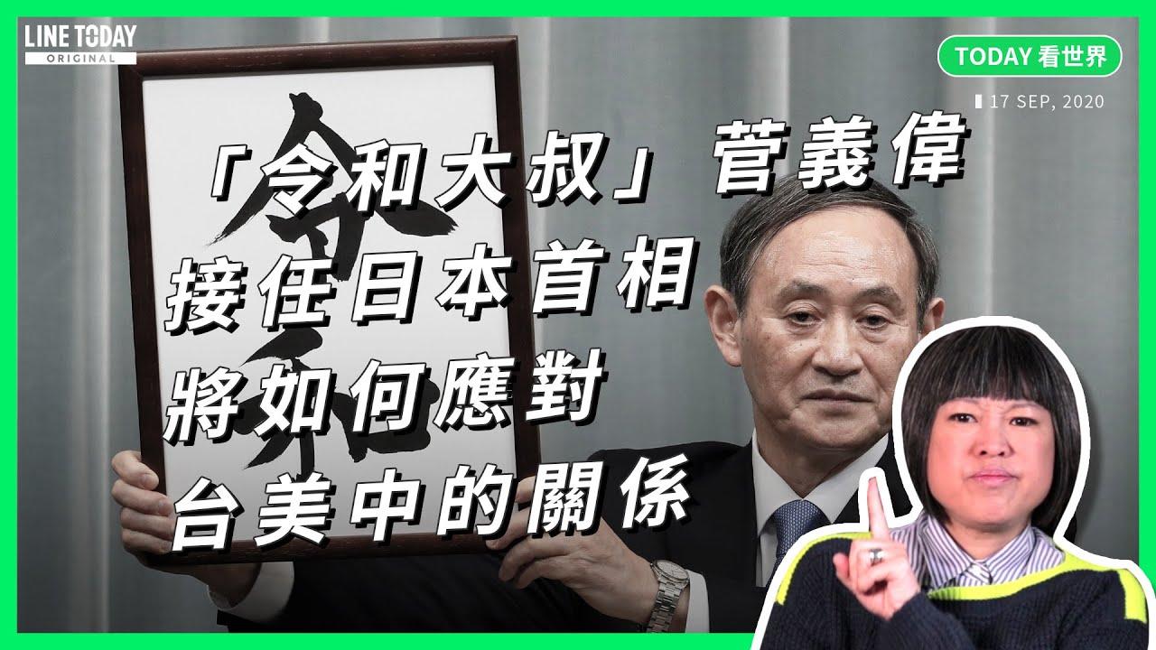 「令和大叔」菅義偉接任日本首相 將如何應對台、美、中的關係【TODAY 看世界】