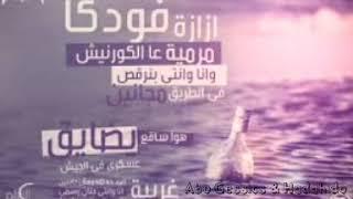 ازازة فودكا (علي السلم باند)