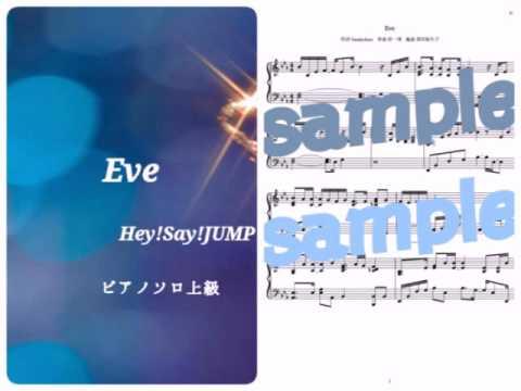 Hey!Say!JUMP/Eve ピアノソロ 上級 楽譜 デモ演奏