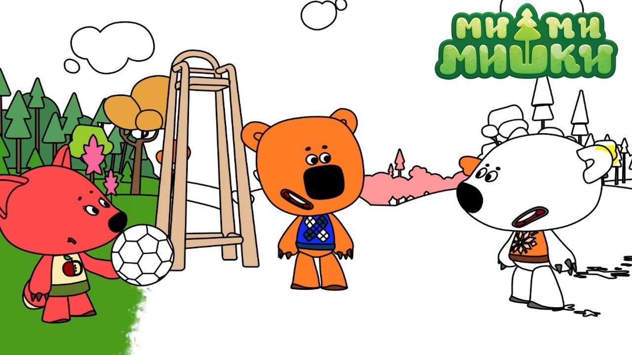 Новая серия Раскраска Ми-ми-мишки - Гол - развивающие ...