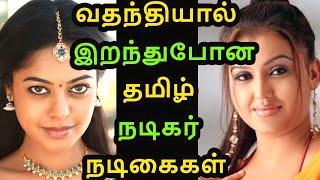 வதந்தியால் இறந்துபோன தமிழ் நடிகர்நடிகைகள்  | Tamil Cinema News | Kollywood Latest