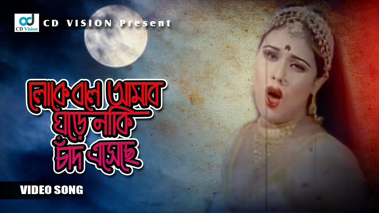 Loke Bole Amar Ghore Naki Chad Eseche | Mizu Ahmed & Item Girl | Bahadur Sontan CD Vision