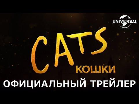 CATS   Трейлер 1   в кино с 2 января