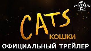 CATS | Трейлер 1 | в кино с 2 января