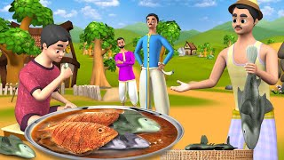 मछली की सब्जी हिन्दी कहानी | Fish Curry Food Story in Hindi | Cartoon Bedtime Moral Stories