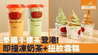 【出街搵食】手標牌 ChaTraMue 泰式奶茶店登銅鑼灣!必試泰茶雪糕|新假期
