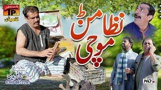Nizamanr Mochi | Akram Nizami | TP Comedy