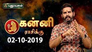 Rasi Palan | Kanni | கன்னி ராசி நேயர்களே! இன்று உங்களுக்கு… | Virgo daily horoscope | 02/10/2019
