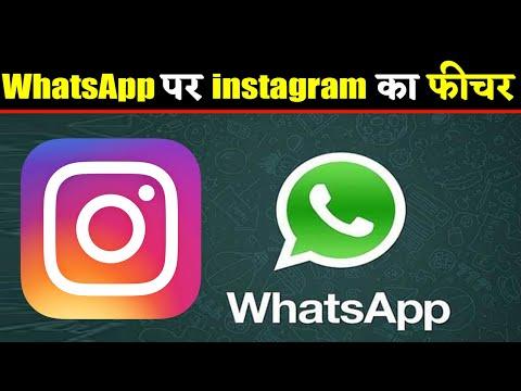 WhatsApp पर instagram का feature जिसका users कर रहे थे इंतजार। वनइंडिया हिंदी