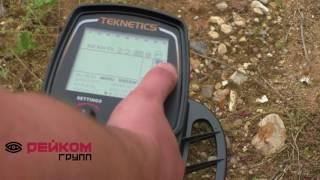 Налаштування металошукача Teknetics T2