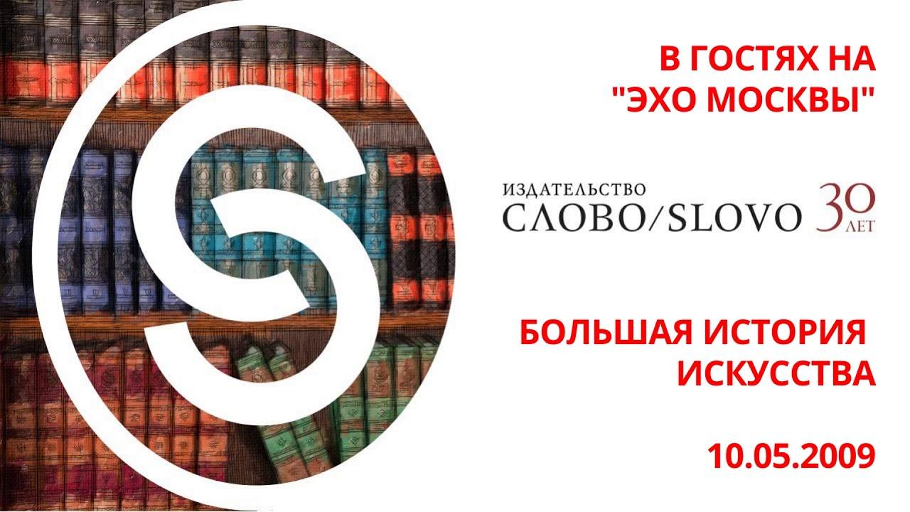 Книжное казино на радио эхо москвы online casino with highest payout rate