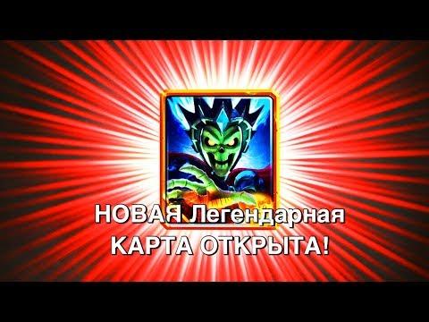 НОВАЯ ЛЕГЕНДАРНАЯ КАРТА - КОРОЛЕВА ЧЕРЕПОВ | ОБНОВА В CASTLE CRUSH