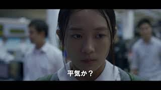 『THE CROSSING ~香港と大陸をまたぐ少女~』予告