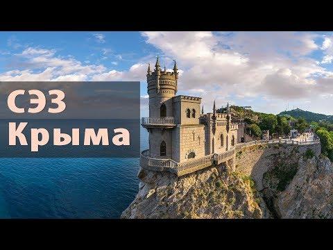 5 лет в России: Свободная экономическая зона