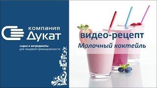 Полезные и легкие молочные коктейли