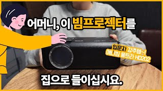 애니빔 울트라 HD202 언박싱 & 리뷰