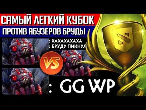 видео: ПОПАЛИСЬ ПРОТИВ СТРИМЕРА НА БУСТЕ БК   battle cup dota 2