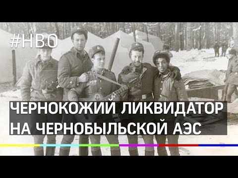 Чернобыль. В сети нашли чернокожего ликвидатора