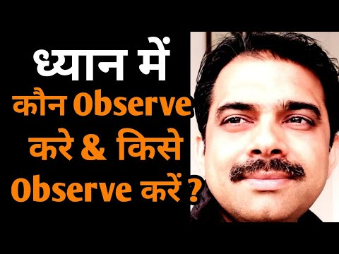 What to observe? | Mind  Observation | Ashish Shukla from Deep Knowledge