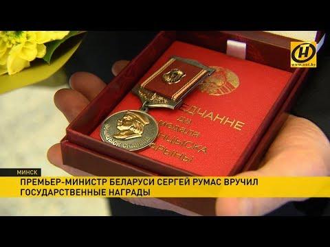 Свыше ста профессионалов со всей Беларуси получили государственные награды. Самому молодому 17 лет
